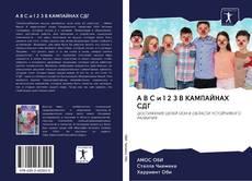 Bookcover of A B C и 1 2 3 В КАМПАЙНАХ СДГ