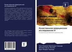 Обложка Качественное медицинское исследование III