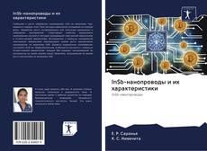 InSb-нанопроводы и их характеристики的封面