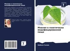 Мнения о генетически модифицированной пище kitap kapağı