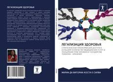 Capa do livro de ЛЕГАЛИЗАЦИЯ ЗДОРОВЬЯ