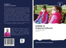 Portada del libro de КОВИД-19 И другие События