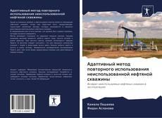 Portada del libro de Адаптивный метод повторного использования неиспользованной нефтяной скважины