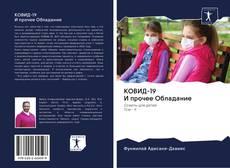 Bookcover of КОВИД-19 И прочее Обладание