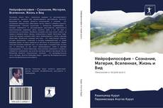 Buchcover von Нейрофилософия - Сознание, Материя, Вселенная, Жизнь и Вид
