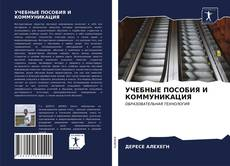 Bookcover of УЧЕБНЫЕ ПОСОБИЯ И КОММУНИКАЦИЯ