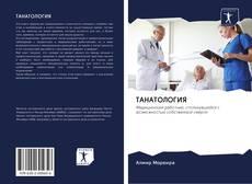 Bookcover of ТАНАТОЛОГИЯ