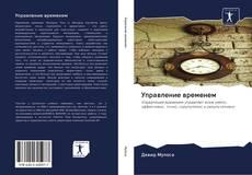 Buchcover von Управление временем