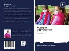 Обложка КОВИД-19 И другие стихи