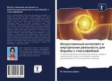 Portada del libro de Искусственный интеллект и виртуальная реальность для борьбы с глоссофобией