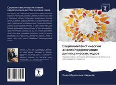 Buchcover von Социолингвистический анализ переключения диглоссических кодов