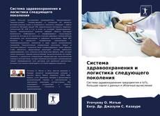 Copertina di Система здравоохранения и логистика следующего поколения