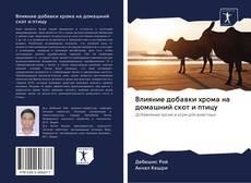 Влияние добавки хрома на домашний скот и птицу kitap kapağı