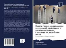 Bookcover of Предпочтения, основанные на сексуальной ориентации, с которыми женщины сталкиваются на рабочем месте
