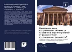 Borítókép a  Наказание в виде отстранения от должности: наказание в виде отстранения от должности или отстранения от должности? - hoz