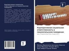 Bookcover of Корпоративная социальная ответственность в покупательском поведении