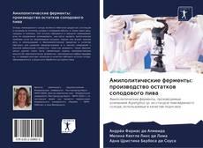 Bookcover of Амилолитические ферменты: производство остатков солодового пива