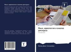 Bookcover of Язык, идеология и анализ дискурса