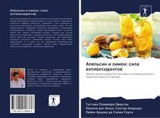 Bookcover of Апельсин и лимон: сила антиоксидантов