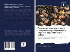 Bookcover of Органолептическая оценка содержания архачатинского маргата, подаваемого в рубец