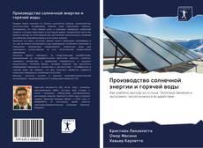 Bookcover of Производство солнечной энергии и горячей воды
