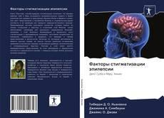 Buchcover von Факторы стигматизации эпилепсии