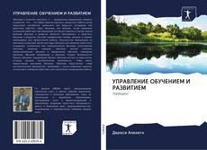 Bookcover of УПРАВЛЕНИЕ ОБУЧЕНИЕМ И РАЗВИТИЕМ