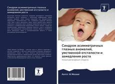 Borítókép a  Синдром асимметричных глазных аномалий, умственной отсталости и замедления роста - hoz