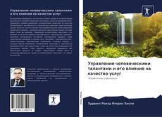 Portada del libro de Управление человеческими талантами и его влияние на качество услуг