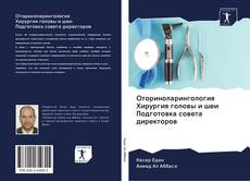 Bookcover of Оториноларингология Хирургия головы и шеи Подготовка совета директоров