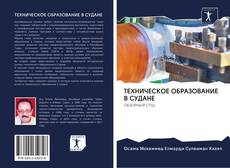 Bookcover of ТЕХНИЧЕСКОЕ ОБРАЗОВАНИЕ В СУДАНЕ