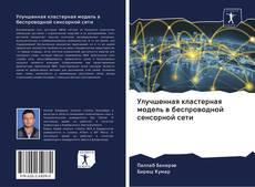 Buchcover von Улучшенная кластерная модель в беспроводной сенсорной сети