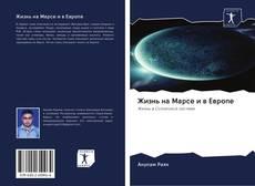 Copertina di Жизнь на Марсе и в Европе