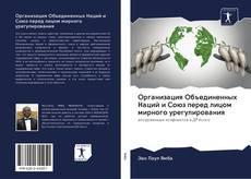 Bookcover of Организация Объединенных Наций и Союз перед лицом мирного урегулирования