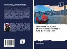 Portada del libro de Глобализация и рост этнических конфликтов в Юго-Восточной Азии