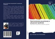 Bookcover of Критическое мышление и решение проблем
