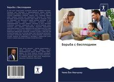 Bookcover of Борьба с бесплодием