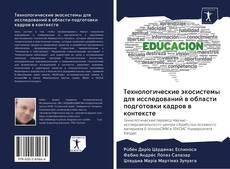 Обложка Технологические экосистемы для исследований в области подготовки кадров в контексте
