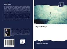 Bookcover of Брак Агнца
