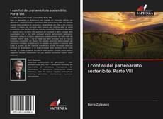 I confini del partenariato sostenibile. Parte VIII的封面