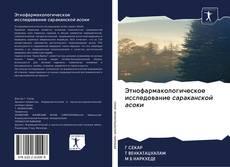 Copertina di Этнофармакологическое исследование сараканской асоки
