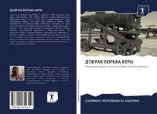 Bookcover of ДОБРАЯ БОРЬБА ВЕРЫ