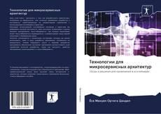 Bookcover of Технологии для микросервисных архитектур