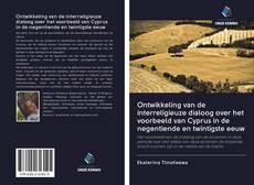 Bookcover of Ontwikkeling van de interreligieuze dialoog over het voorbeeld van Cyprus in de negentiende en twintigste eeuw