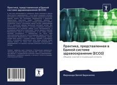 Bookcover of Практика, представленная в Единой системе здравоохранения (ЕСОЗ)