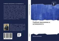Copertina di Учебная программа и успеваемость