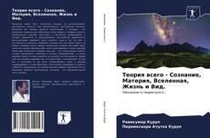 Обложка Теория всего - Сознание, Материя, Вселенная, Жизнь и Вид.