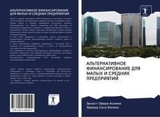 Bookcover of АЛЬТЕРНАТИВНОЕ ФИНАНСИРОВАНИЕ ДЛЯ МАЛЫХ И СРЕДНИХ ПРЕДПРИЯТИЙ