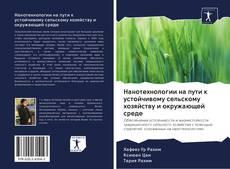 Bookcover of Нанотехнологии на пути к устойчивому сельскому хозяйству и окружающей среде