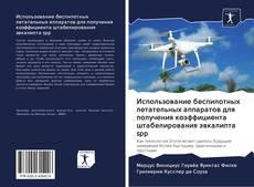 Portada del libro de Использование беспилотных летательных аппаратов для получения коэффициента штабелирования эвкалипта spp